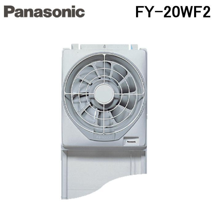 (送料無料)パナソニック FY-20WF2 事務所用・居室用換気扇 窓用換気扇