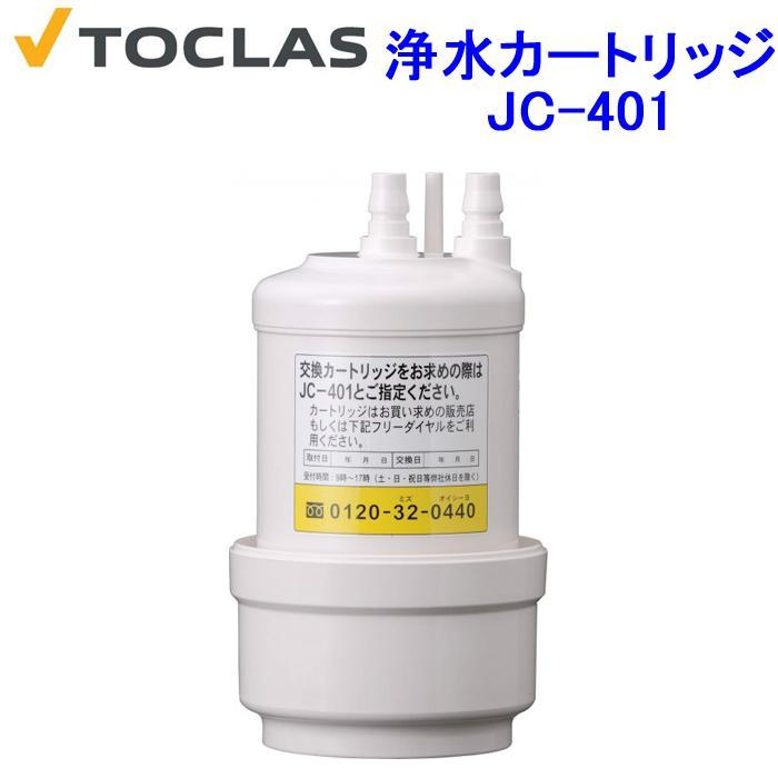 送料無料 トクラス ヤマハ JC-401 高除去性能タイプ ビルドインタイプ 浄水カートリッジ 即出荷 13項目除去タイプ 当店限定販売