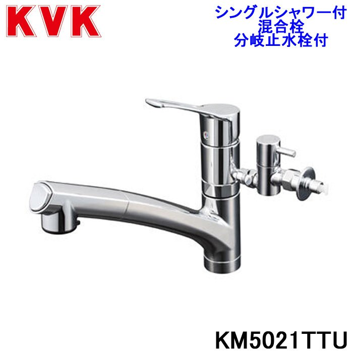激安☆超特価 送料無料 KVK KM5021TTU 新作 大人気 分岐止水栓付 流し台用シングルレバー式シャワー付混合栓
