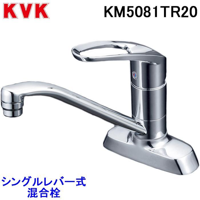 (送料無料)KVK KM5081TR20 流し台用シングルレバー式混合栓 200mmパイプ付