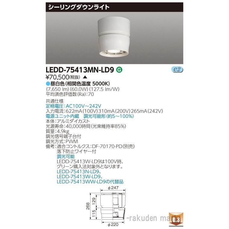 (キャッシュレス5%還元)(送料無料)東芝ライテック LEDD-75413MN-LD9 シーリングダウン7500シリーズ シーリングダウン7500シリーズ シーリングダウン7500シリーズ 4e0