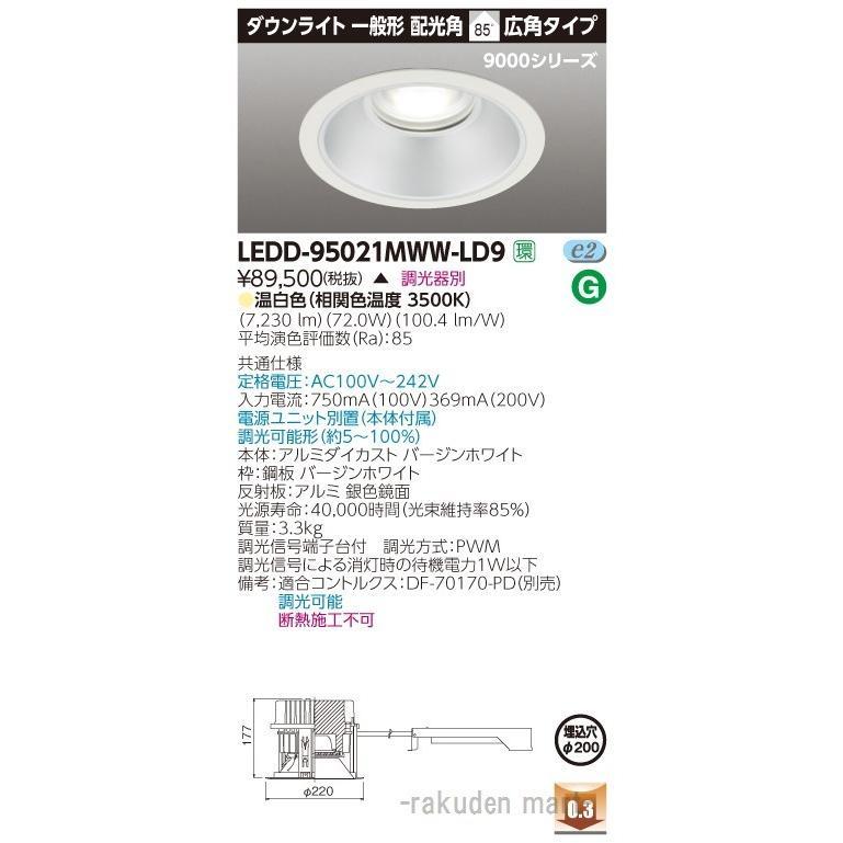 (キャッシュレス5%還元)(送料無料)東芝ライテック LEDD-95021MWW-LD9 一体形DL9000一般形Ф200