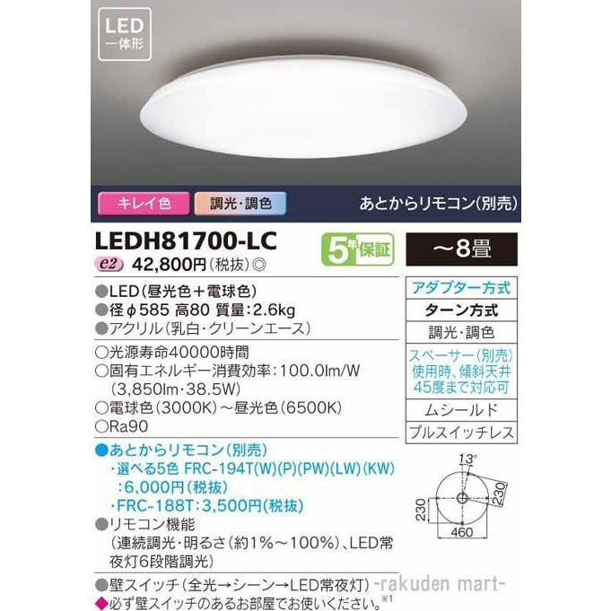 (キャッシュレス5%還元)(送料無料)東芝ライテック LEDH81700-LC LEDシーリングライト リモコン別売 LEDシーリングライト リモコン別売 LEDシーリングライト リモコン別売 d6f