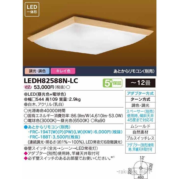 (キャッシュレス5%還元)(送料無料)東芝ライテック LEDH82588N-LC LEDシーリングライト リモコン別売