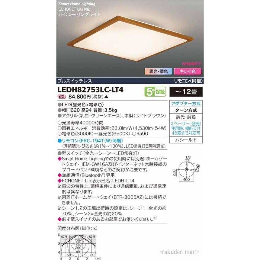 (キャッシュレス5%還元)(送料無料)東芝ライテック LEDH82753LC-LT4 LEDシーリングライト