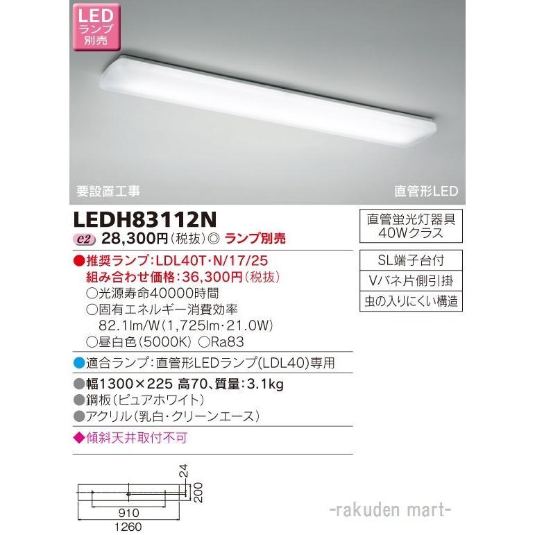(法人様宛限定)(送料無料)東芝ライテック LEDH83112N LEDキッチンライト(ランプ別売)