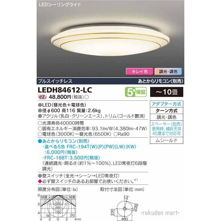 (キャッシュレス5%還元)(送料無料)東芝ライテック LEDH84612-LC LEDシーリングライト リモコン別売