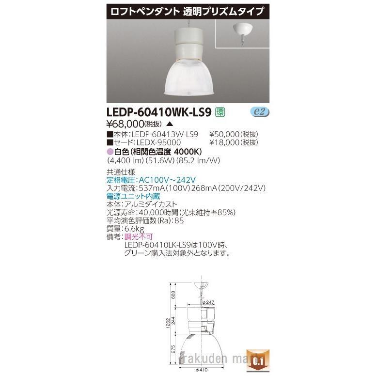 (キャッシュレス5%還元)(送料無料)東芝ライテック LEDP-60410WK-LS9 LEDP-60410WK-LS9 LEDP-60410WK-LS9 ロフトペンダント6000透明プリズム 816
