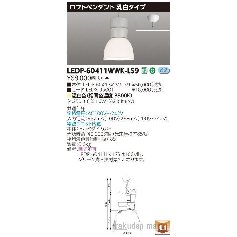 (キャッシュレス5%還元)(送料無料)東芝ライテック (キャッシュレス5%還元)(送料無料)東芝ライテック (キャッシュレス5%還元)(送料無料)東芝ライテック LEDP-60411WWK-LS9 ロフトペンダント6000乳白 0b8