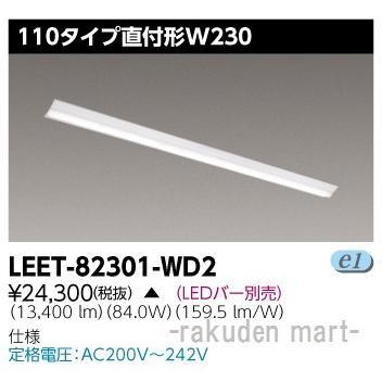 (キャッシュレス5%還元)(送料無料)東芝ライテック LEET-82301-WD2 TENQOO直付110形W230無線