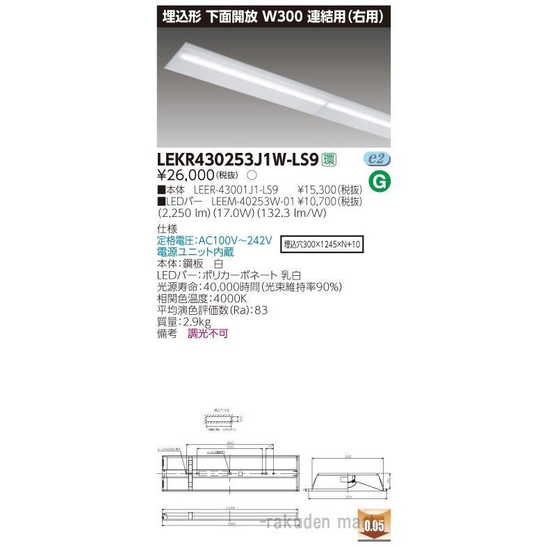 (送料無料)東芝ライテック LEKR430253J1W-LS9 TENQOO埋込40形W300連結右