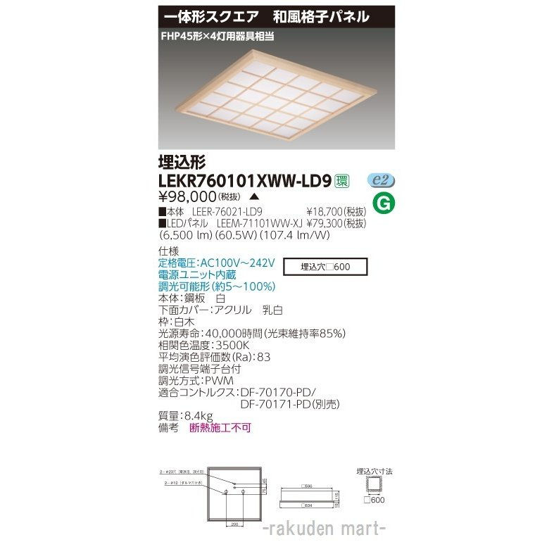 (キャッシュレス5%還元)(送料無料)東芝ライテック LEKR760101XWW-LD9 ベースライト□600和風格子WW