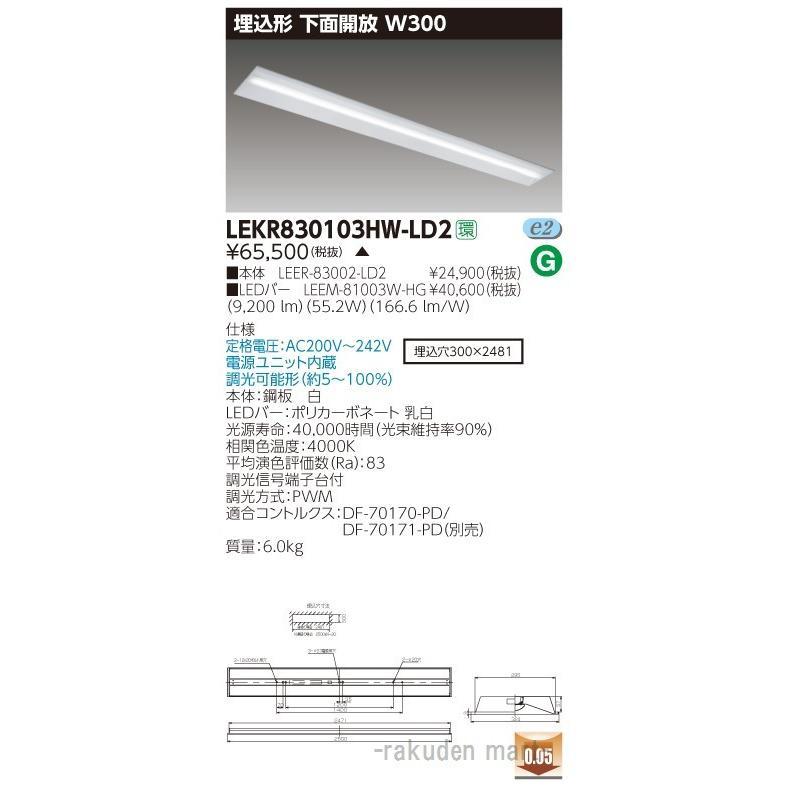 (キャッシュレス5%還元)(送料無料)東芝ライテック LEKR830103HW-LD2 LEKR830103HW-LD2 LEKR830103HW-LD2 TENQOO埋込110形W300調光 99b