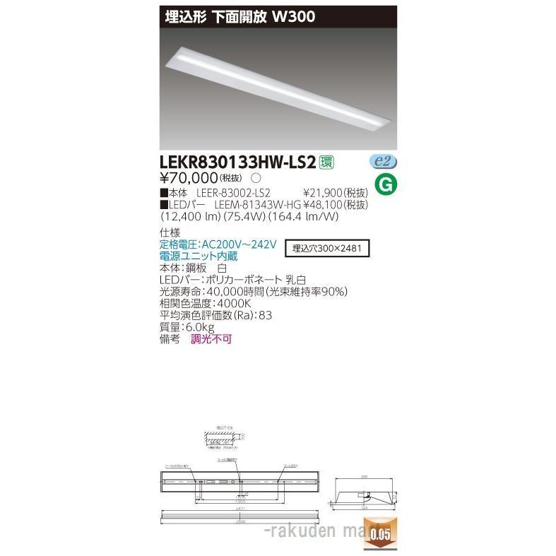 (キャッシュレス5%還元)(送料無料)東芝ライテック LEKR830133HW-LS2 LEKR830133HW-LS2 LEKR830133HW-LS2 TENQOO埋込110形W300 1cd