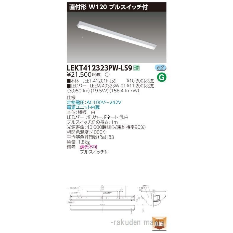 (送料無料)東芝ライテック LEKT412323PW-LS9 TENQOO直付40形W120P付