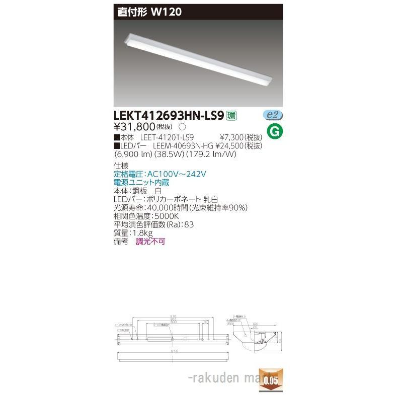 (キャッシュレス5%還元)(送料無料)東芝ライテック LEKT412693HN-LS9 TENQOO直付40形W120