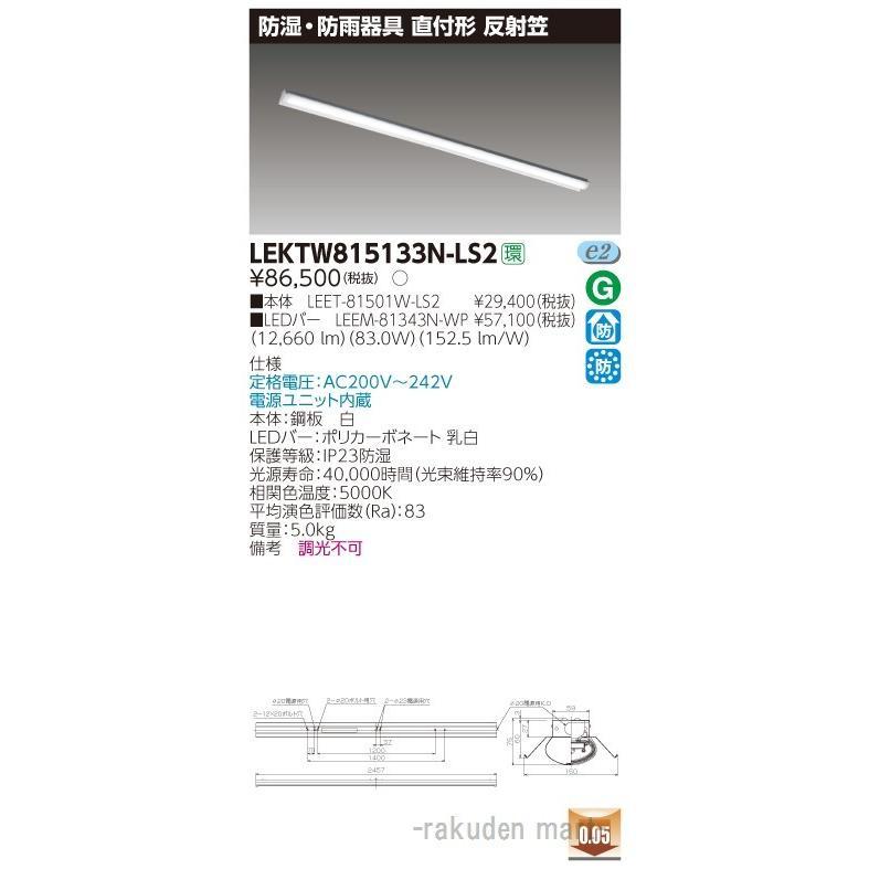 (キャッシュレス5%還元)(送料無料)東芝ライテック LEKTW815133N-LS2 TENQOO直付110形反射笠防水