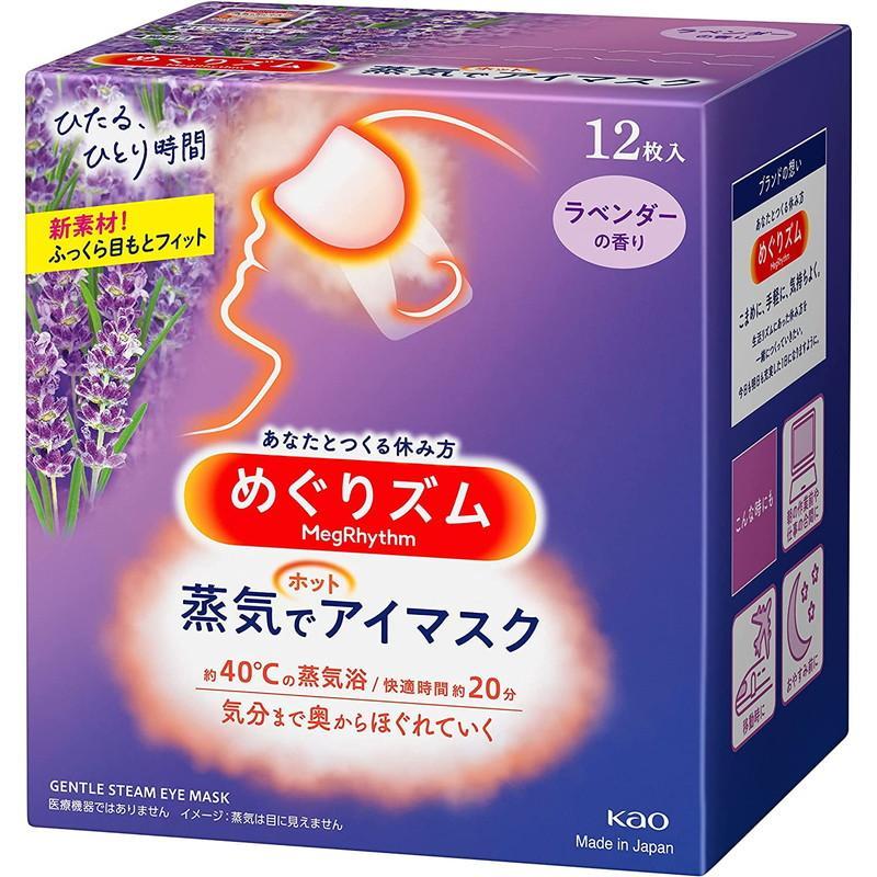 花王 めぐりズム 蒸気でホットアイマスク ラベンダーの香り 12枚入