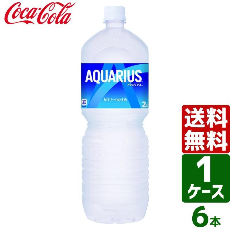 アクエリアス 開店記念セール ペコらくボトル2L PET 送料無料 1ケース×6本入 送料無料お手入れ要らず