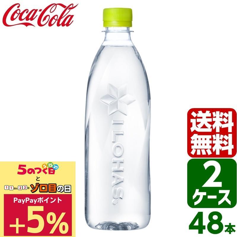【2ケースセット】いろはす い・ろ・は・す ラベルレス 日本の天然水 ナチュラルミネラルウォーター 560ml PET 1ケース×24本入 送料無料