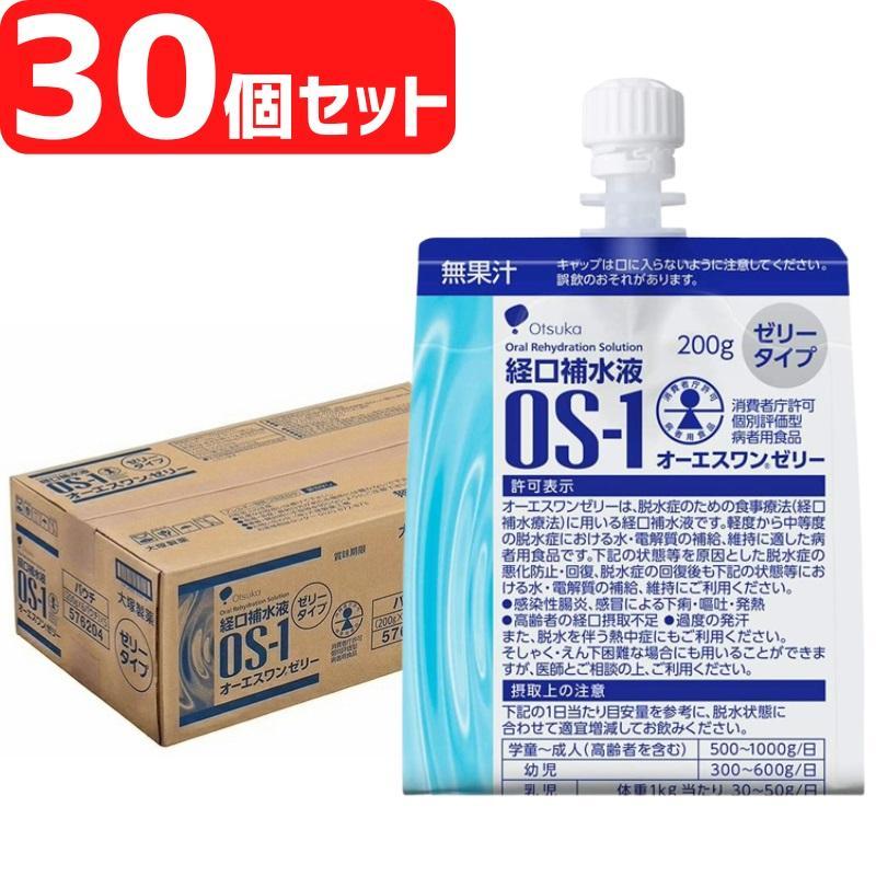 経口補水液 期間限定今なら送料無料 OS-1ゼリー オーエスワンゼリー 200g×30袋 出色
