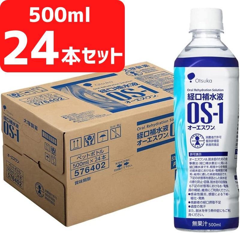 経口補水液 OS-1 500ml×24本 完売 売れ筋ランキング オーエスワン