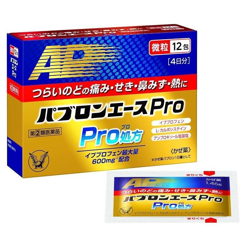 SALENEW大人気 指定第2類医薬品 大正製薬 パブロンエースPro微粒 日本限定 12包
