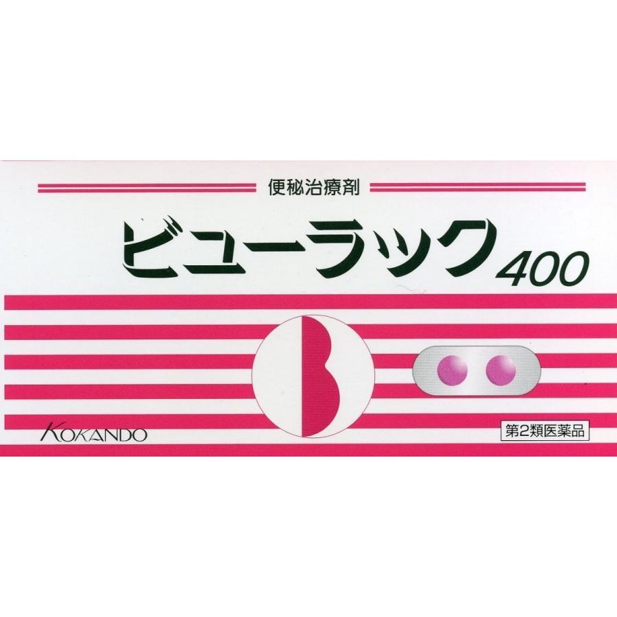第2類医薬品 皇漢堂製薬 驚きの値段で ビューラックA 400錠 全国どこでも送料無料