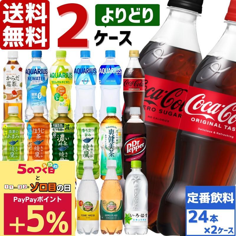 コカ コーラ社製品 500ml ペットボトル 新作入荷 よりどり 2ケース×24本入 ストア 送料無料 ファンタ スプライト 爽健美茶 ジンジャーエール アクエリアス いろはす 綾鷹