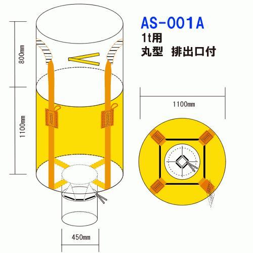 楽商事 コンテナバッグ 1000KG 丸型排出口付 バージンタイプ(10枚)