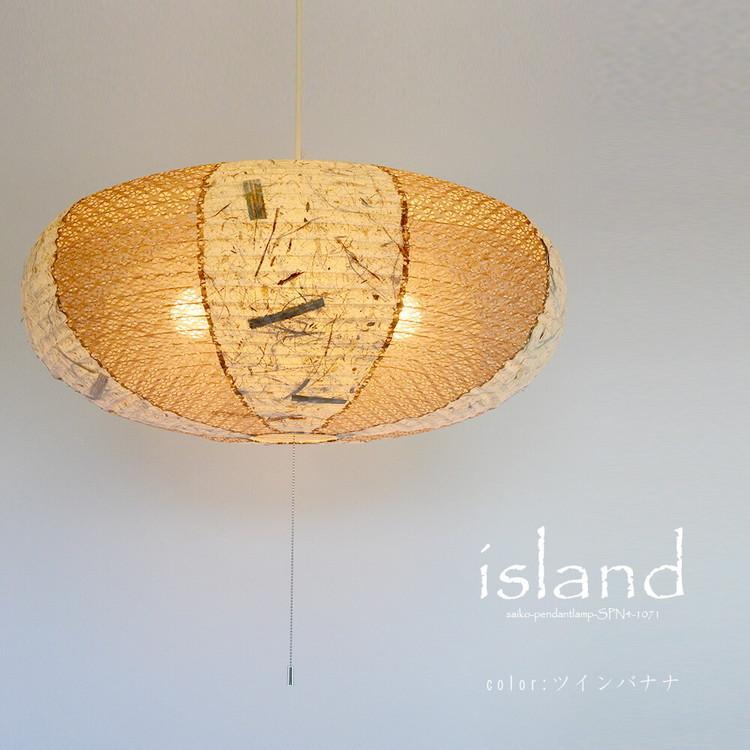 照明 室内照明 照明器具 天井照明 ルームライト 日本製和紙シェード 町家 古民家 和風 4灯ペンダントライト ツインバナナ