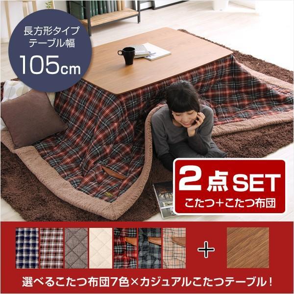 ウォールナットの天然木化粧板こたつ布団セット 7柄 日本メーカー製 幅105x奥行き75 長方形