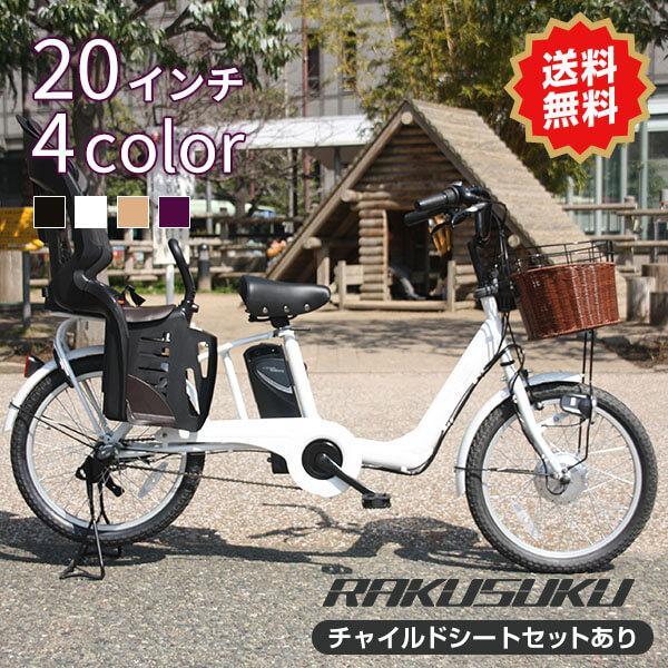 【OGK子供乗せセットがお得】電動自転車 プチシャッセ 20インチ|電動アシスト自転車 子供乗せ ロングボディで安定感抜群 ママ応援モデル