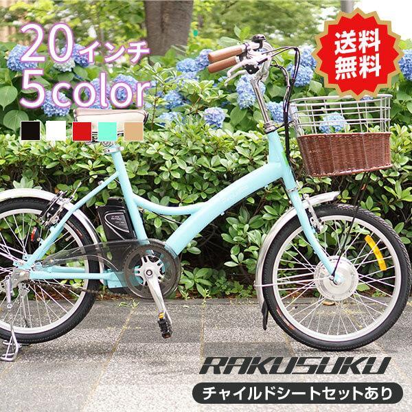 【5/15~19 倍々ストア P5倍】【ピルエットS 20インチ】電動自転車 子供乗せ おしゃれ 送料無料 組立完成車【購入後の安心サポート洛スククラブ】|rakusuku