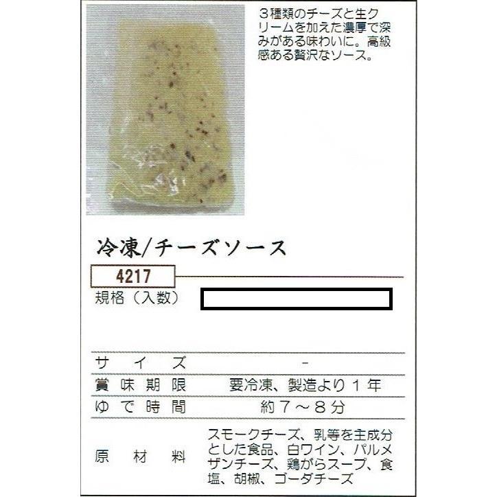生パスタ用·冷凍·チーズソース  140gx100袋