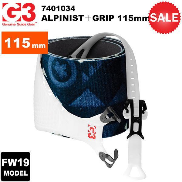 G3(ジースリー) ALPINIST+GRIP 115mm (アルピニストプラスグリップ115mm) 7401034