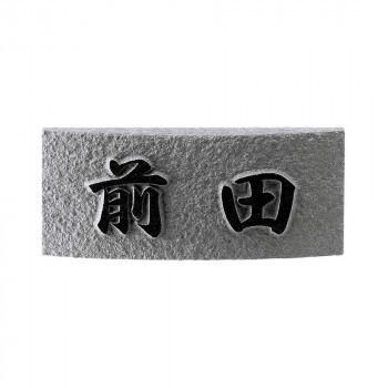 送料無料 天然石材表札 Rベース RB-41 代引き・同梱不可
