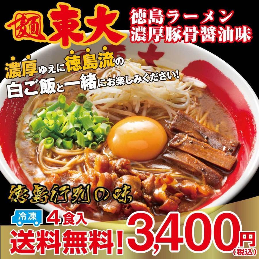 徳島ラーメン東大 一番人気!4食入 ramen-todai