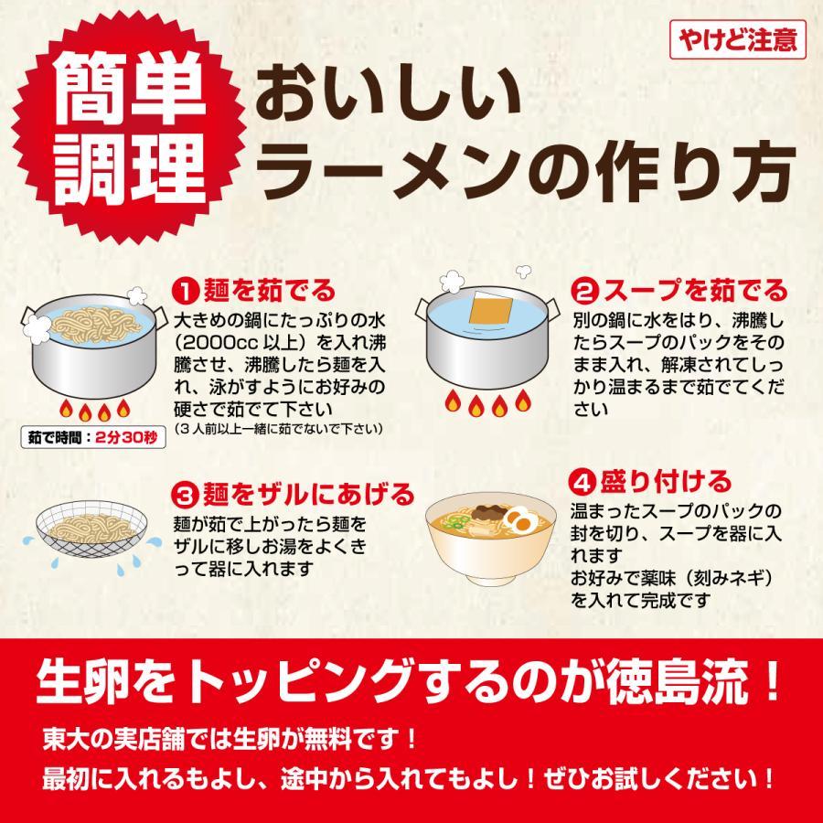徳島ラーメン東大 一番人気!4食入 ramen-todai 03