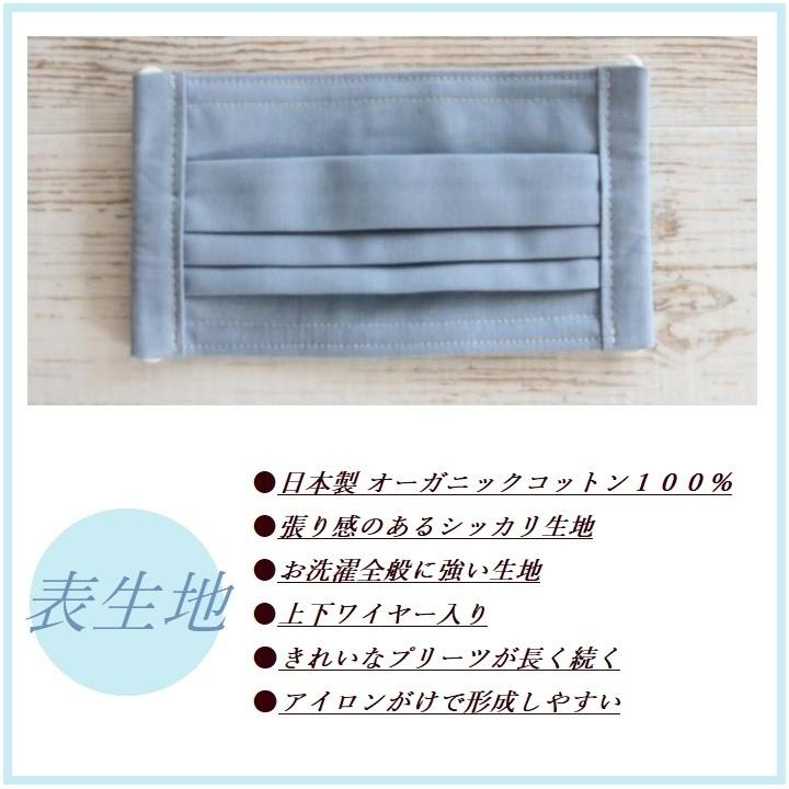 日本製オーガニックコットン100% /プリーツ布マスク/ノーズワイヤー※選択可/スモーキーブルー|ramirami|02