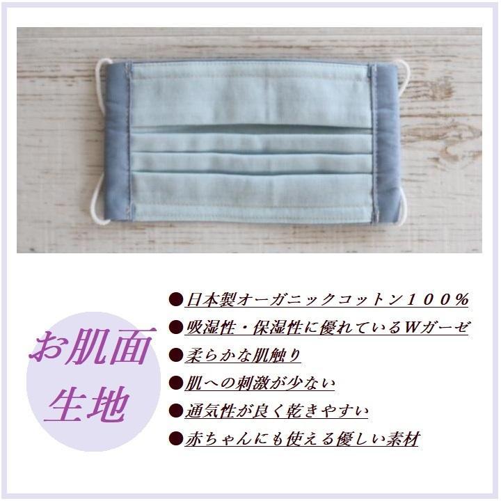 日本製オーガニックコットン100% /プリーツ布マスク/ノーズワイヤー※選択可/スモーキーブルー|ramirami|03
