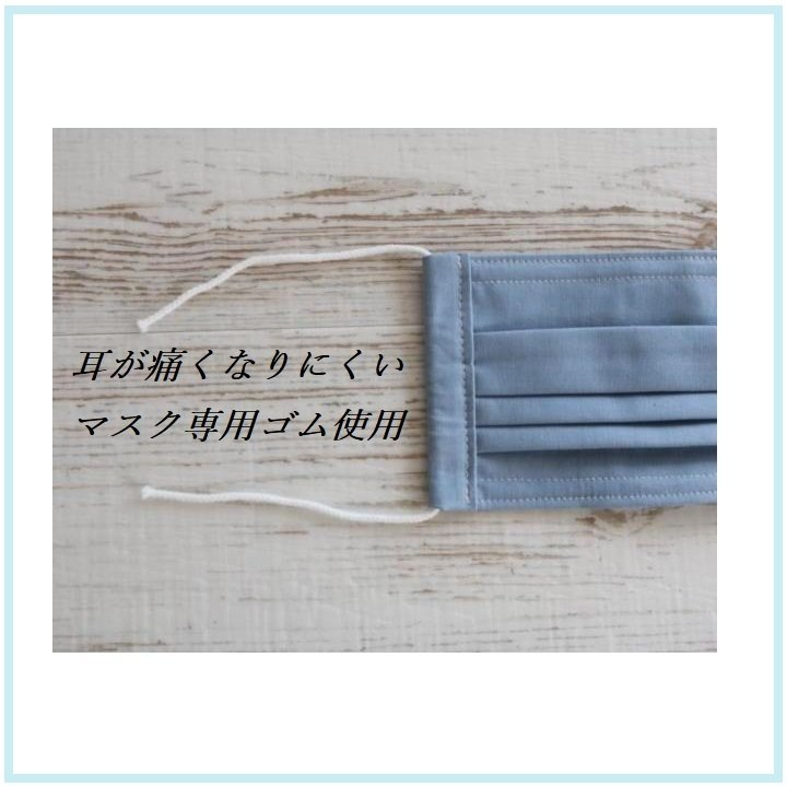 日本製オーガニックコットン100% /プリーツ布マスク/ノーズワイヤー※選択可/スモーキーブルー|ramirami|04