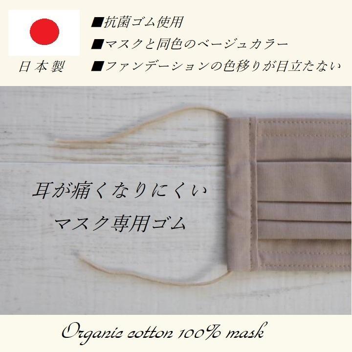 【化粧移りが目立ちにくい】日本製オーガニックコットン100% /プリーツ布マスク/ノーズワイヤー※選択可/ベージュ|ramirami|04