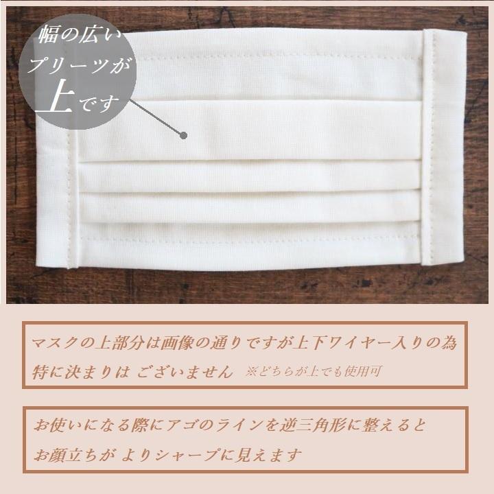 【化粧移りが目立ちにくい】日本製オーガニックコットン100% /プリーツ布マスク/ノーズワイヤー※選択可/ベージュ|ramirami|08