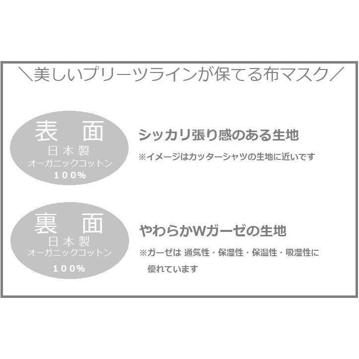 【化粧移りが目立ちにくい】日本製オーガニックコットン100% /プリーツ布マスク/ノーズワイヤー※選択可/ベージュ|ramirami|10