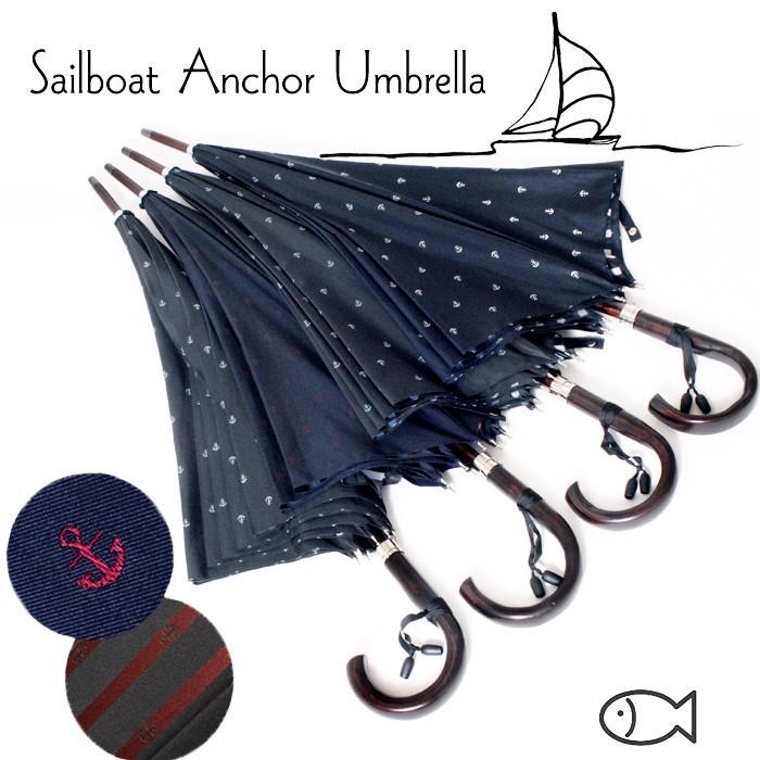 【送料無料】RAMUDA65×8Sailboat Anchor umbrella樫棒濃茶塗りタッセル付【372569】名入れ 可 ramuda