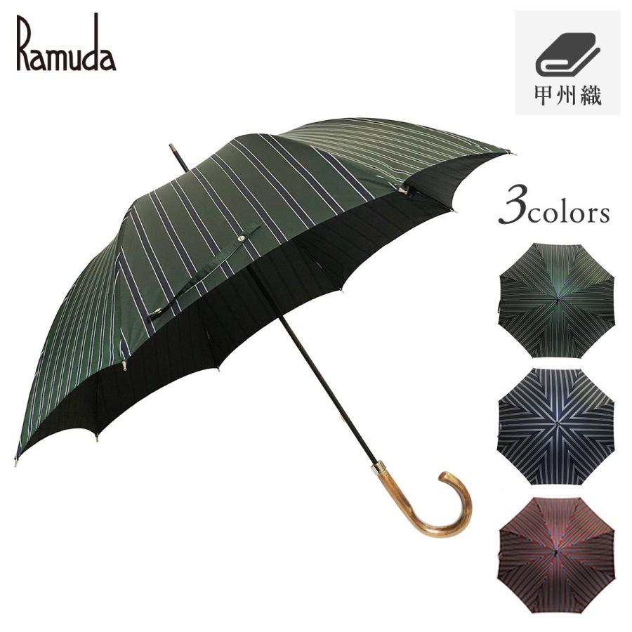 Ramuda 長傘 メンズ 紳士 日本製 甲州織 日本製生地 UVカット 90%以上 修理 保証 uv 大きい ギフト プレゼント 名入れ ネームプレート|ramuda
