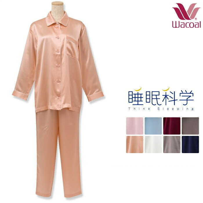ワコール Wacoal 睡眠科学 シルク100%パジャマ YDX508 レディース 女性用 サテン生地