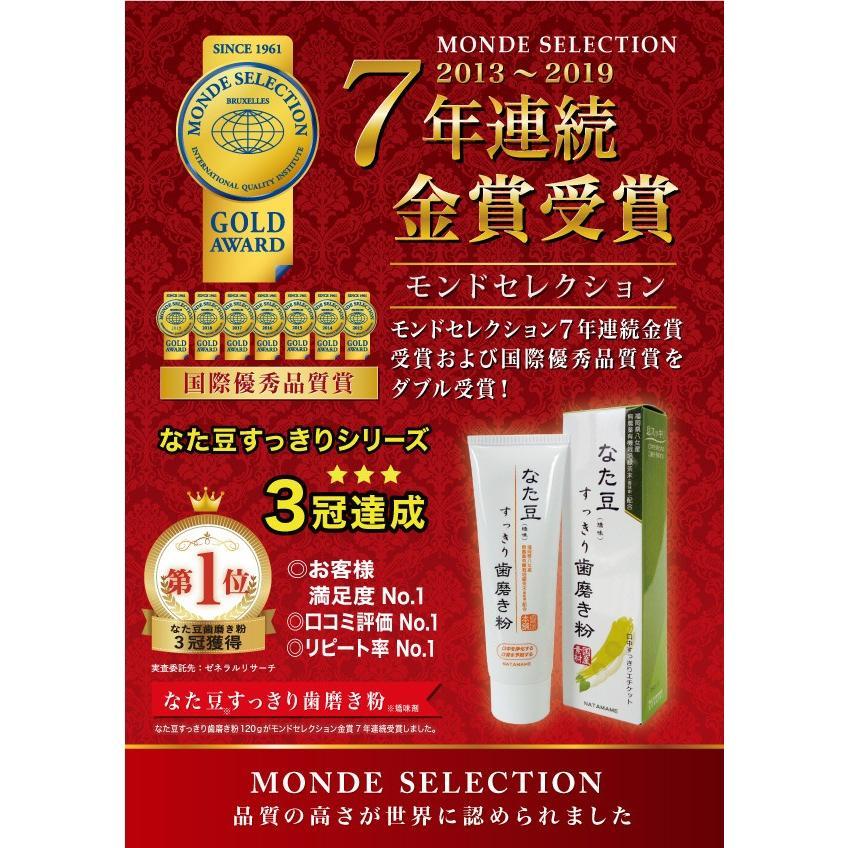 (4個セット)なた豆歯磨き粉 なた豆すっきり歯磨き粉 120g (矯味) 歯磨き粉 なた豆 口中洗浄化 送料無料|rankup|02