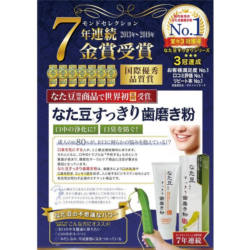 (4個セット)なた豆歯磨き粉 なた豆すっきり歯磨き粉 120g (矯味) 歯磨き粉 なた豆 口中洗浄化 送料無料|rankup|03
